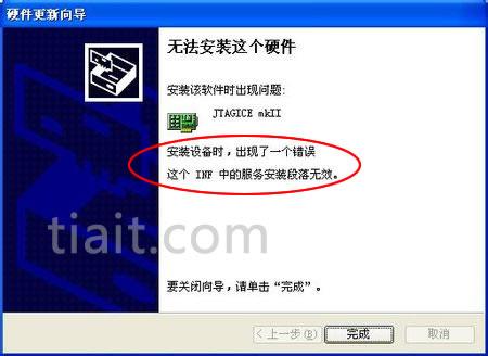 解決無法安裝這個硬件,INF中的服務安裝段落無效